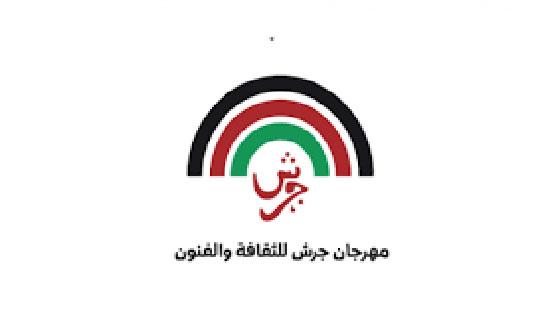 """رابطة الكتاب تستضيف الأمسية الثانية لمهرجان جرش للشعر العربي ضمن """"جرش"""""""