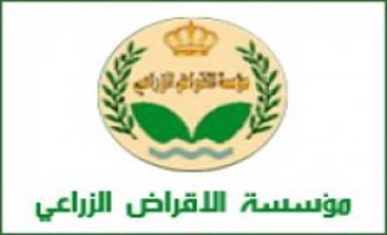 الاقراض الزراعي: خطة للمؤسسة بقيمة 45 مليون دينار