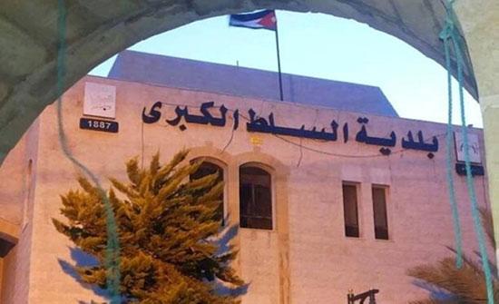 بلدية السلط الكبرى تمدد عطلة عيد الأضحى المبارك