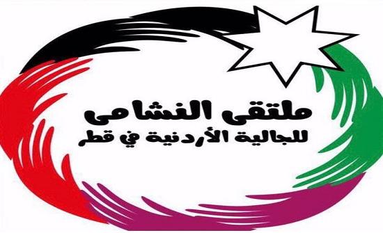 الجالية الأردنية بقطر تدين الأعمال الإرهابية بالفحيص والسلط