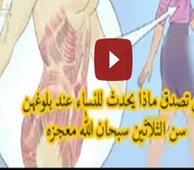 بالفيديو .. هل تعلم ماذا يحدث للمرأة عند بلغوها سن الثلاثون ..؟