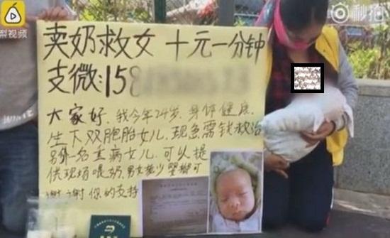 """تبيع """" حليبها """"  لتوفير المال لعلاج طفلتها"""