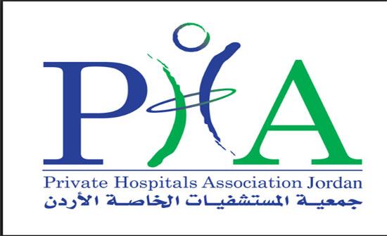 جمعية المستشفيات الخاصة ترحب بالتوجيهات الملكية لتخفيض أسعار الأدوية