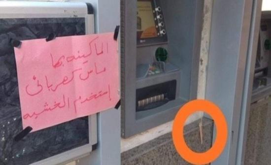 صورة هزت مواقع التواصل بمصر.. صراف آلي يعمل بخشبة!