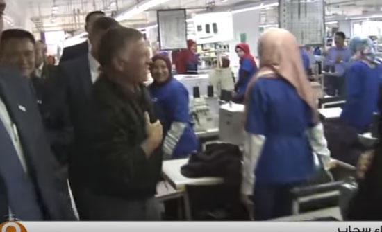 فيديو :  الملك في مصنع شركة جرش لصناعة الملابس في سحاب
