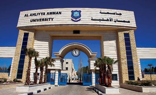 مدير الامن العام يكرم جامعة عمان الاهلية