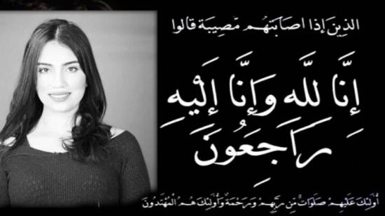 بالفيديو..  جنازة الإعلامية هاجر العدلوني التي توفيت بعد 3 أيام على زواجها