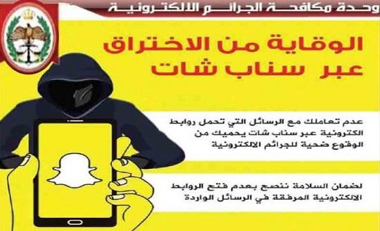 «الجرائم الإلكترونية» تحذر مستخدمي «سناب شات»