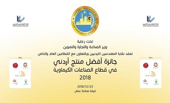 """""""المهندسين"""" تنظم حفلا لاعلان نتائج جائزة أفضل منتج أردني في قطاع الصناعات الكيميائية"""