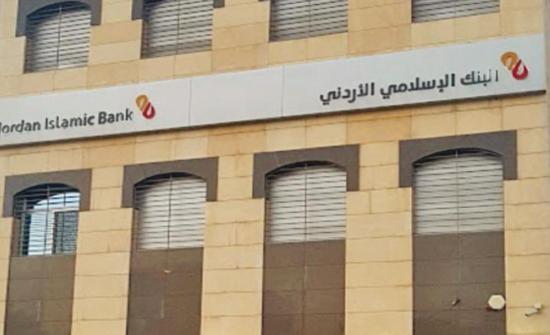 نمو أرباح البنك الاسلامي الأردني نصف السنوية 12%