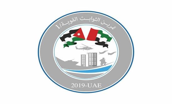 """انطلاق فعاليات التمرين العسكري الأردني الأماراتي المشترك """"الثوابت القوية"""