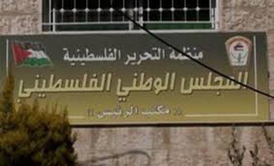 الوطني الفلسطيني يدعو لسرعة تنفيذ ملفات المصالحة