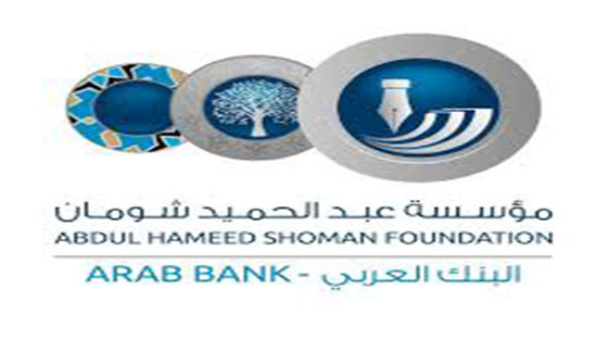 """جلسة تعريفية بـ""""شومان"""" حول إجراءات التقدم لبرامج المنح والدعم"""