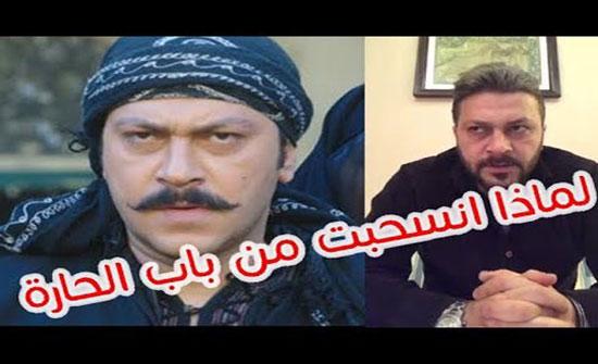 بالفيديو .. وائل شرف (معتز) يكشف ولأول مرة سبب انسحابه من باب الحارة