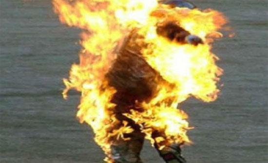 وفاة عشريني بعد ان اضرم النار بنفسه في اربد