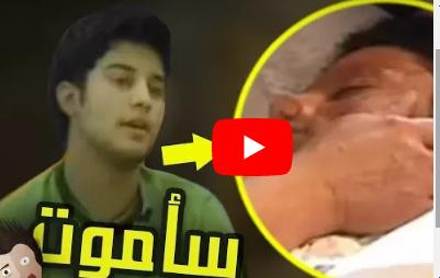 مشاهير عرب تنبأوا بموتهم على الهواء مباشرة !!
