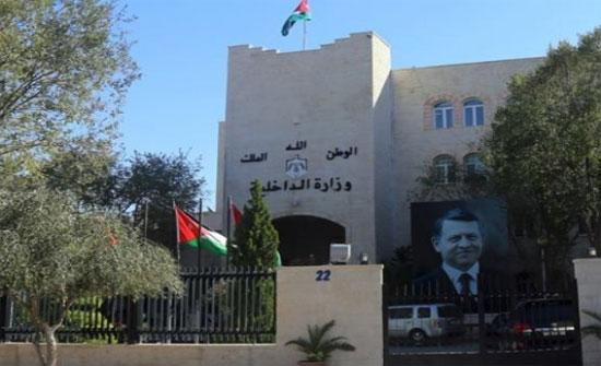 احالة عدد من الحكام الإداريين في وزارة الداخلية الى التقاعد