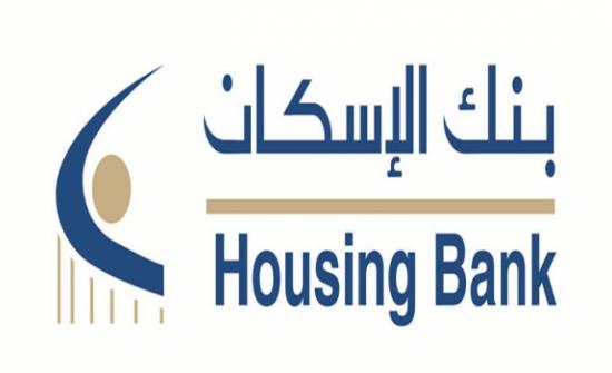 مجلس إدارة بنك الإسكان يوافق على استقالة المدير العام للبنك