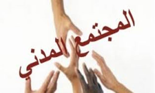 منظمات المجتمع المدني والشركات تحتفي بتعاونها المشترك
