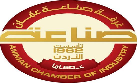 صناعة عمان: الاردن يحتاج لبيئة استثمارية شمولية