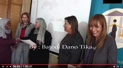 بالفيديو : تسجيل لورشة  التزامات الأردن بالقانون الدولي وحقوق الإنسان مع عضوات مجلس النواب