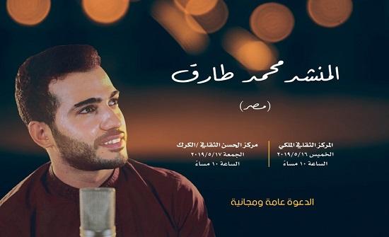 """المنشد محمد طارق في """"أمسيات رمضان الصوفية"""" مساء الخميس"""