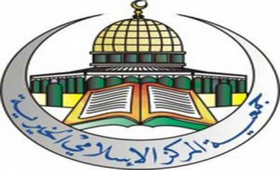 جمعية المركز الإسلامي تقيم ورشة حول المشاريع الاقتصادية