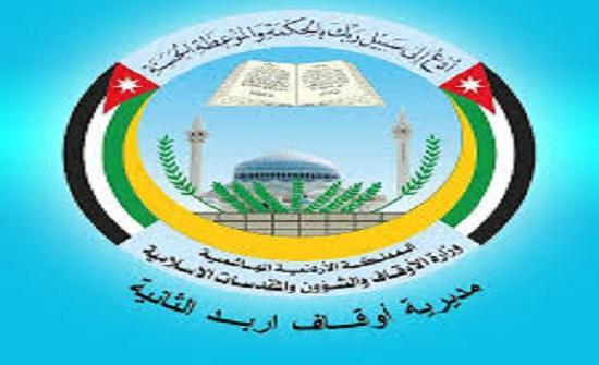 أوقاف اربد الثانية تعقد مجلسها العلمي الهاشمي الثاني