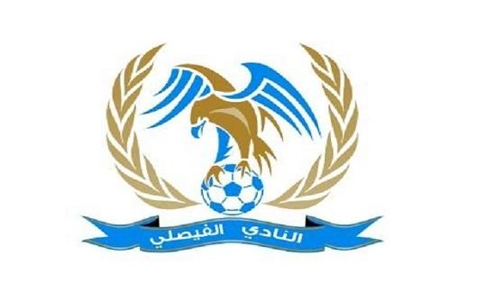الفيصلي يرد على قرارات لجنة الاستئناف.. ويشكر الأمير علي