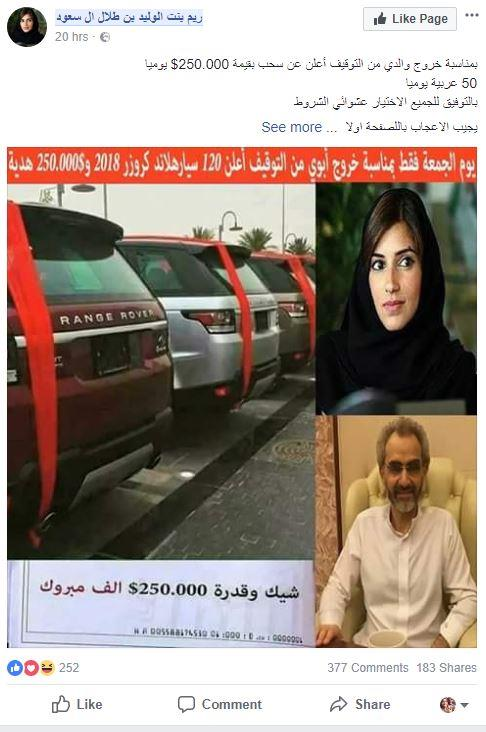 """بالصور.. """"أموال وسيارات وذهب"""".. حقيقة هدايا ابنة """"الوليد بن طلال"""" لرواد """"فيسبوك"""""""