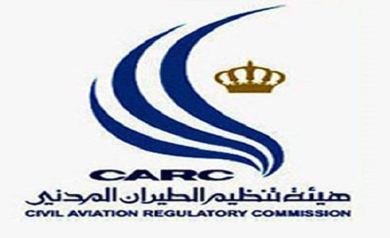 منح شركة العقبة رخصة تشغيل مطار الملك حسين الدولي لغاية 60 يوم