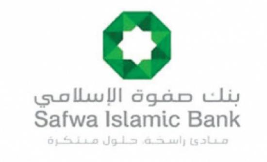 صفوة الإسلامي يطلق تطبيق جديد للمعاملات المصرفية من خلال الموبايل