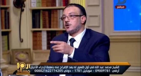 أول تعليق للداعية المصري الشهير بـ ميزو بعد الإفراج عنه: السجن محنة ولهذا السبب غيرت زي الأزهر