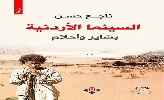 """صدور كتاب """"السينما الأردنية.. بشاير وأحلام"""""""