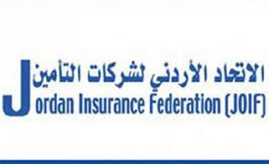 الاتحاد الاردني لشركات التأمين ينظم برنامج تدريبي على مستوى عربي