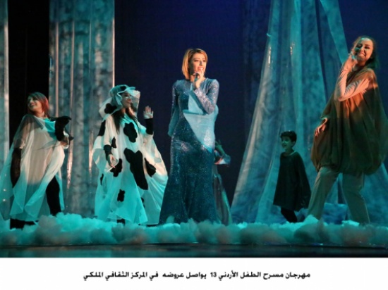 مهرجان مسرح الطفل الأردني 13  يواصل عروضه  في المركز الثقافي الملكي