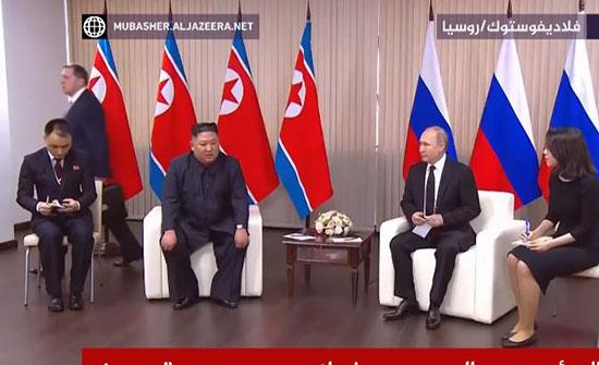 شاهد : انطلاق القمة الروسية الكورية الشمالية في فلاديفوستوك
