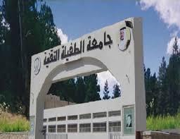 الطفيلة التقنية تحتفي بذكرى ميلاد المغفور له جلالة الملك الحسين بن طلال