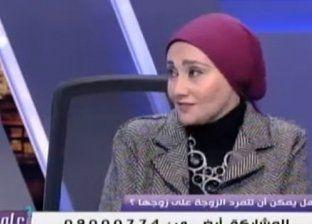 استشاري العلاقات الأسرية رانيا رفعت : الزوجة المتمردة نتيجة للزوج العنيد