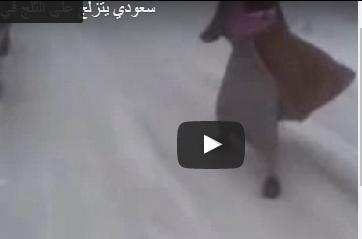 بالفيديو.. سعودي يتزلج على الثلج بطريقة مضحكة
