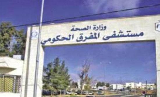 حملة لتنظيف مستشفى المفرق الحكومي