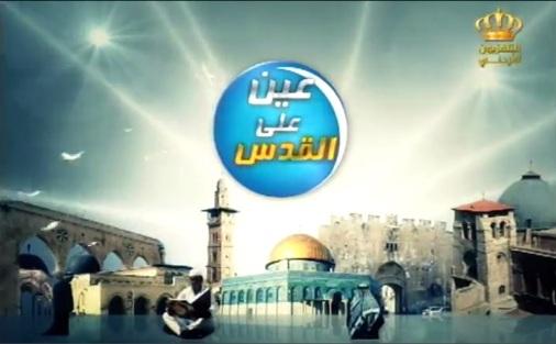 """""""عين على القدس"""" يناقش تداعيات وقف السلطة الفلسطينية العمل بالاتفاقيات مع إسرائيل"""