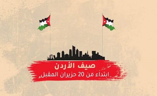 العقبة تحتفل بفعاليات صيف الأردن