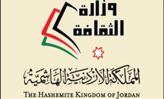 وزارة الثقافة تكرم الباحث عبدالواحد ابو عبدالله