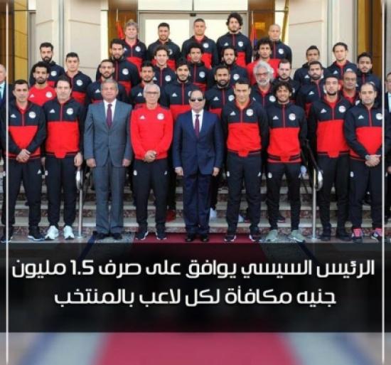 بعد تأهلهم لكأس العالم 2018.. ما هي مكافأة السيسي للاعبي المنتخب المصري!