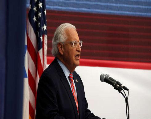 فلسطين تهاجم السفير الأمريكي لدى إسرائيل