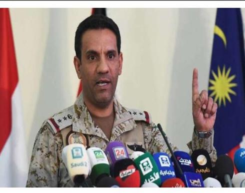 التحالف يكشف مصير الصاروخ رقم 183 الذي أطلقه الحوثيون على السعودية
