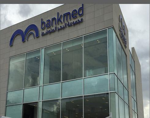 """4 بنوك أميركية على صلة بالدعوى ضد""""بنك مد"""" اللبناني"""