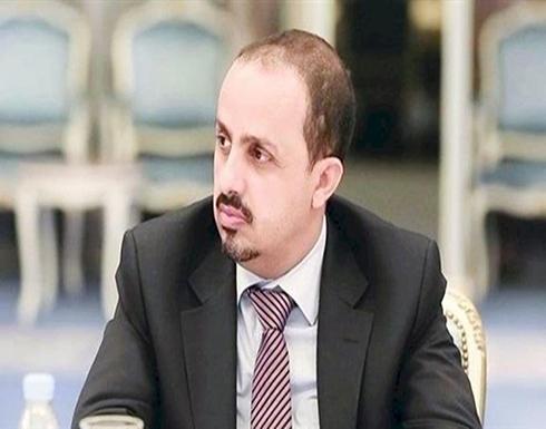 الإرياني: تصعيد الحوثي تنفيذ لإملاءات إيران لتقويض الحل السلمي .. فيديو