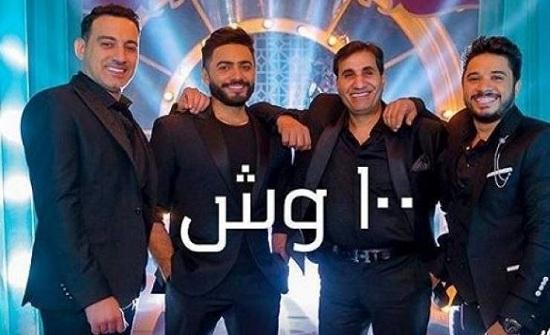 فيديو| مليون مشاهدة لكليب تامر حسني '100 وش'